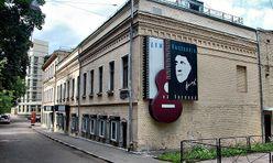 Государственный центр-музей В.С.Высоцкого