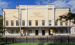 Театр им. А.С. Пушкина