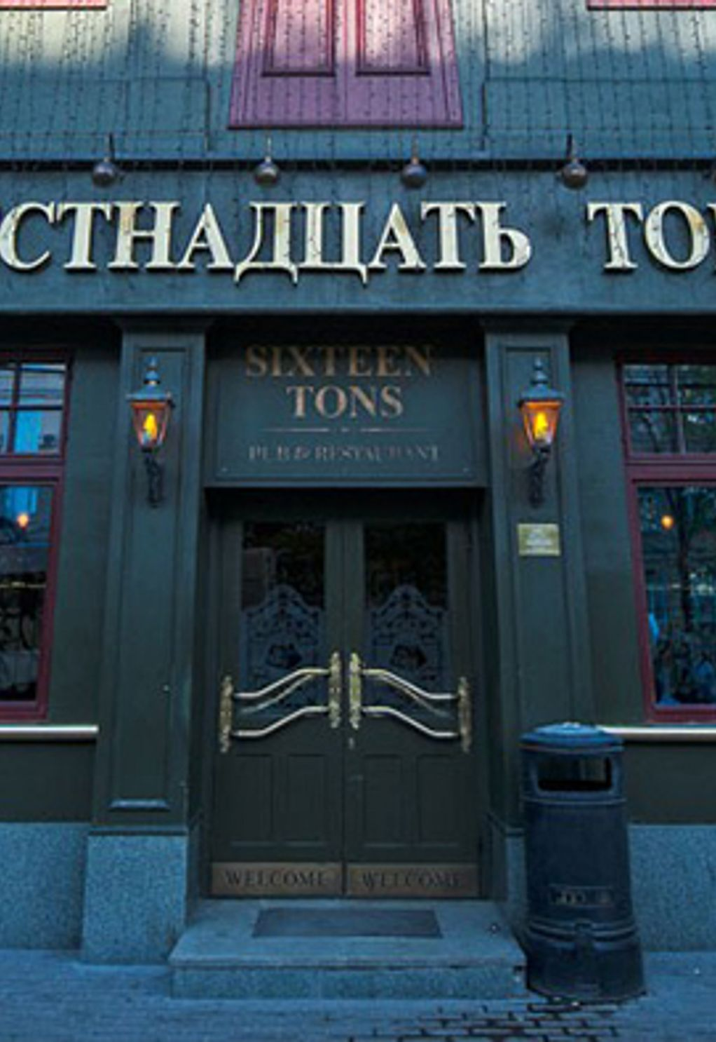 Клуб шестнадцать тонн официальный сайт москва во клуба саботаж москва