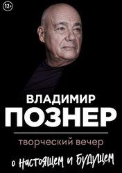 Концерт Владимир Познер. Юбилейный творческий вечер в Москве