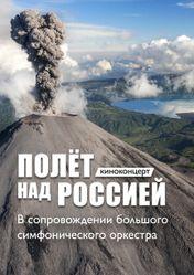 Концерт Киноконцерт «Полет над Россией» в Москве