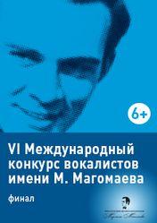 Концерт VI Международный конкурс вокалистов им. М. Магомаева в Москве