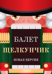 Концерт Рождественский вечер балета «Christmas Балет-Гала». «Щелкунчик». Новая верси в Москве