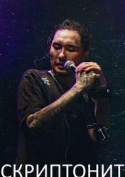 Концерт Скриптонит. Презентация альбома 2004 в Москве
