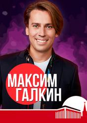 Концерт Максим Галкин. Большой сольный концерт-съёмка в Москве