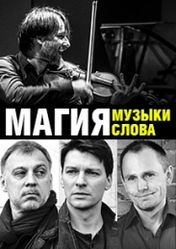 Концерт Магия музыки. Магия слова в Москве