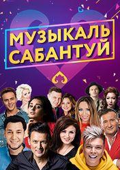 Фестиваль татарской песни «Музыкаль сабантуй»