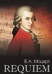 Моцарт. Реквием. Ночной концерт!