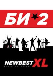 Концерт БИ-2. «New Best XL» в Москве
