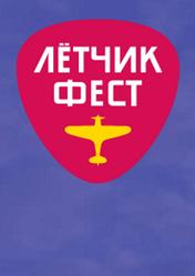 ЛетчикФест 2020
