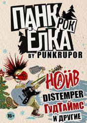 Концерт Панк-рок Ёлка by PunkRupor: Наив, Distemper, Йорш и другие! в Москве
