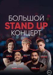 Концерт Большой Stand Up в Москве