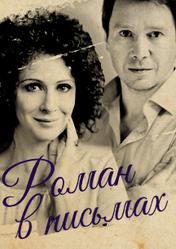 Концерт Роман в письмах в Москве