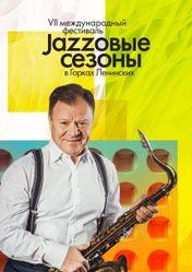Концерт VII международный фестиваль «Джазовые сезоны» в Горках Ленинских в Москве