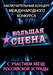 Концерт Международный конкурс молодых исполнителей популярной музыки «Большая сцена» в Москве