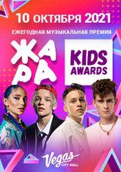 Концерт Жара Kids Awards в Москве
