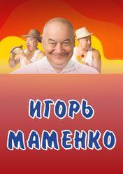 Концерт Игорь Маменко в Москве
