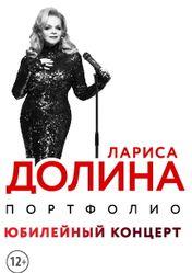 Лариса Долина. «Портфолио». Юбилейный концерт