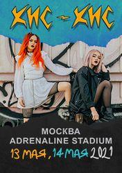 Концерт кис-кис в Москве