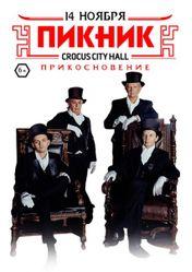 Концерт Пикник. Юбилейный концерт «40 лет группе» в Москве