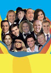 Концерт Знаменитые и смешные в Москве