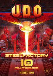 Концерт U.D.O. Steelfactory Tour в Москве