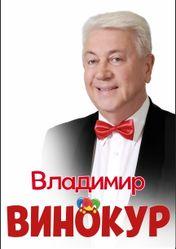 Концерт Владимир Винокур в Москве