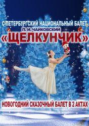 Концерт Щелкунчик. Новогодний сказочный балет в Москве
