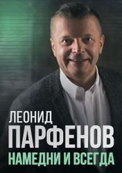 Концерт Леонид Парфёнов. Намедни и всегда в Москве