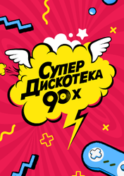 Концерт Супердискотека 90х в Москве