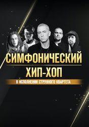 Концерт Симфонический хип-хоп в Москве