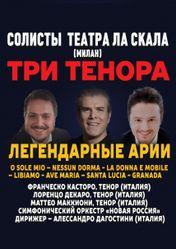 Концерт Солисты театра Ла Скала. Три Тенора «Легендарные Арии» в Москве