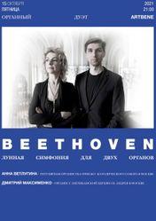 Концерт Бетховен. Лунная симфония для двух органов в Москве