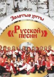 Золотые хиты «Русской песни»