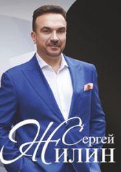 Сергей Жилин и Фонограф. Let It Snow!
