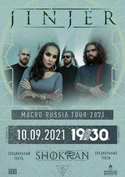 Концерт Jinjer в Москве
