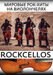 Концерт RockCellos. Рок-хиты на виолончелях в Москве