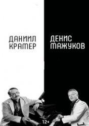 Даниил Крамер и Денис Мажуков. «Джаз-энд-ролл»