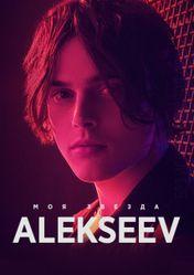 Концерт Alekseev. «Моя звезда» в Москве