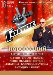 Концерт Голос. Новогодний гала-концерт в Москве