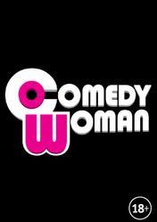 Концерт Comedy Woman в Москве