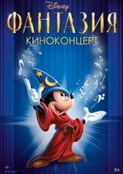 Концерт Киноконцерт Disney «Фантазия» в Москве