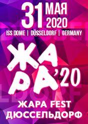 Музыкальный фестиваль «Жара» в Германии