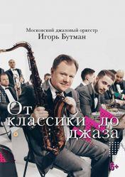 От классики до джаза. Игорь Бутман и Московский джазовый оркестр