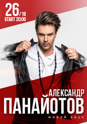 Концерт Александр Панайотов в Москве