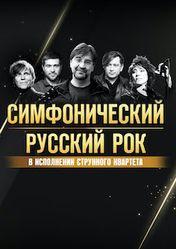 Концерт Симфонический русский рок в Москве