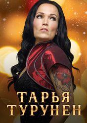 Концерт Тарья Турунен в Москве