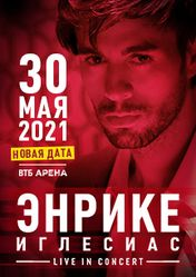 Концерт Enrique Iglesias (Энрике Иглесиас) в Москве