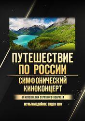 Концерт Симфонический киноконцерт «Путешествие по России» под рок-хиты в Москве