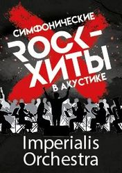 Imperialis Orchestra. Симфонические рок-хиты в акустике. Концерт в оранжерее